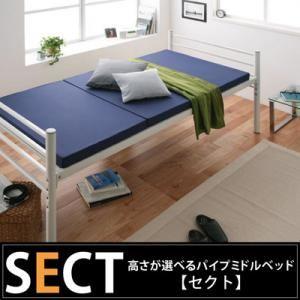 ベッド 高さが選べるパイプミドルベッド 【SECT】 セクト - 拡大画像