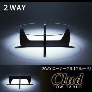 【単品】ローテーブル 2WAYローテーブル【Clud】クルード - 拡大画像