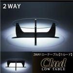 【単品】ローテーブル 2WAYローテーブル【Clud】クルード
