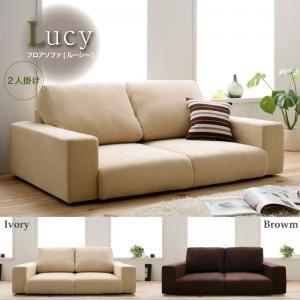 ソファー 2人掛け ブラウン フロアソファ【Lucy】ルーシー