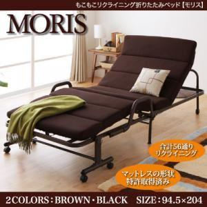 もこもこの形状で寝心地抜群「折りたたみベッド【MORIS】ブラウン もこもこリクライニング折りたたみベッド【MORIS】モリス」