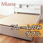 収納ベッド ダブル【Miana】【フレームのみ】 ホワイト 照明・コンセント付き収納ベッド【Miana】ミアーナ
