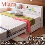収納ベッド シングル【Miana】【ボンネルコイルマットレス付】 ホワイト 照明・コンセント付き収納ベッド【Miana】ミアーナ