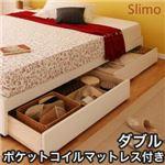 収納ベッド ダブル【Slimo】【ポケットコイルマットレス付き】 ホワイト シンプル収納ベッド【Slimo】スリモ