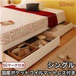 収納ベッド シングル【Slimo】【国産ポケットコイルマットレス付き】 ブラウン シンプル収納ベッド【Slimo】スリモ