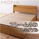 収納ベッド セミダブル【Mona】【フレームのみ】ナチュラル コンセント付き収納ベッド【Mona】モナ