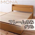 収納ベッド ダブル【フレームのみ】ナチュラル コンセント付き収納ベッド【Mona】モナ