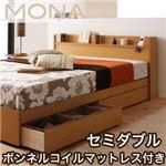 収納ベッド セミダブル【Mona】【ボンネルコイルマットレス付き】フレームカラー:ナチュラル マットレスカラー:アイボリー コンセント付き収納ベッド【Mona】モナ