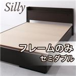収納ベッド セミダブル【Silly】【フレームのみ】ダークブラウン コンセント付き収納ベッド【Silly】シリー