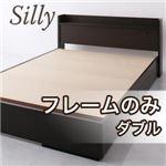 収納ベッド ダブル【Silly】【フレームのみ】ダークブラウン コンセント付き収納ベッド【Silly】シリー