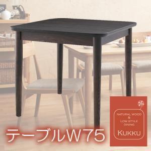 【単品】ダイニングテーブル 幅75cm ブラウン 天然木ロースタイルダイニング【Kukku】クック - 拡大画像