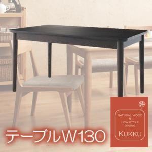 【単品】ダイニングテーブル 幅130cm ブラウン 天然木ロースタイルダイニング【Kukku】クック - 拡大画像