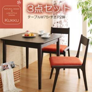 ダイニングセット 3点セット【Kukku】ブラウン 天然木ロースタイルダイニング【Kukku】クック
