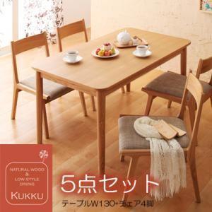 【天然木ダイニングセット】【Kukku】クック