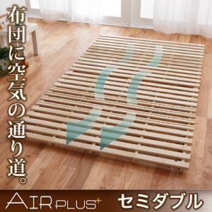 すのこベッド セミダブル【AIR PLUS】通気孔付きスタンド式すのこベッド【AIR PLUS】エアープラス - 拡大画像