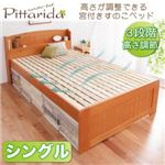 おすすめ すのこベッド 木製【pittarida】高さが調整出来る宮付きすのこベッド【pittarida】ピッタリダ