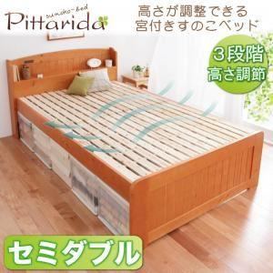 すのこベッド セミダブル【pittarida】高さが調整出来る宮付きすのこベッド【pittarida】ピッタリダ - 拡大画像