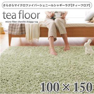 さらさらマイクロファイバーシェニールシャギーラグ 【tea floor】 ティフロア100×150 アイボリー 100×150 - 拡大画像