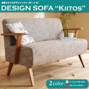 ソファー【Kiitos】オレンジ×ブラウン 北欧スタイルデザインソファ【Kiitos】キートス - 拡大画像