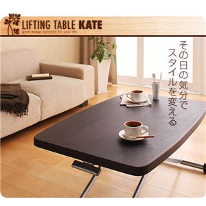 リフティングテーブル【KATE】ケイト