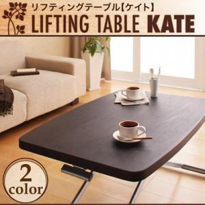 【単品】テーブル ブラウン リフティングテーブル【KATE】ケイト - 拡大画像