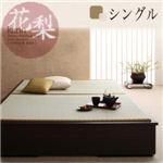 モダンデザイン畳収納ベッド【花梨】Karin シングル (カラー:ナチュラル)