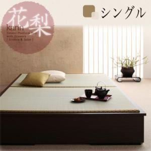 収納ベッド シングル【花梨】ダークブラウン モダンデザイン畳収納ベッド【花梨】Karin - 拡大画像