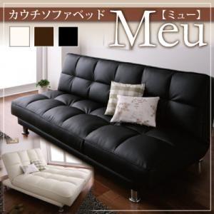 ソファーベッド ブラック カウチソファベッド【Meu】ミュー