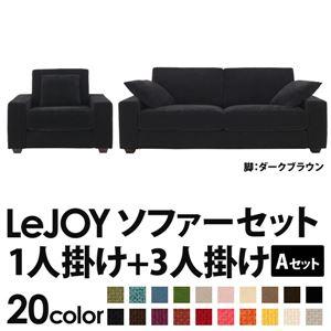 ソファーセット 【Aセット】1人掛け+3人掛け【LeJOY ワイドタイプ】 クールブラック 脚:ダークブラウン 【リジョイ】:20色から選べる!カバーリングソファ