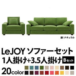 ソファーセット 【Bセット】1人掛け+3.5人掛け【LeJOY ワイドタイプ】 グラスグリーン 脚:ナチュラル 【リジョイ】:20色から選べる!カバーリングソファ