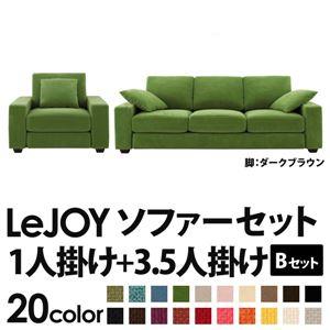 ソファーセット 【Bセット】1人掛け+3.5人掛け【LeJOY ワイドタイプ】 グラスグリーン 脚:ダークブラウン 【リジョイ】:20色から選べる!カバーリングソファ