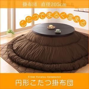 【単品】こたつ掛け布団 直径205cm(円形) BR 円形こたつ掛布団 - 拡大画像