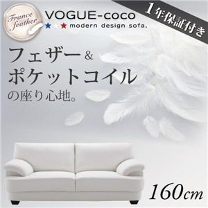 フランス産フェザー入りモダンデザインソファ 【VOGUE-coco】ヴォーグ・ココ 160cm - 拡大画像