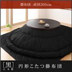 【単品】こたつ掛け布団 黒 直径205cm 「黒」日本製円形こたつ掛布団