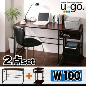 デスク2点セット【u-go.】シンプルスリムデザイン 収納付きパソコンデスクセット 【u-go.】ウーゴ/2点セットBタイプ(デスクW100+サイドワゴン)