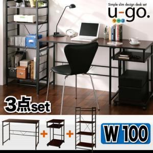 【送料無料】デスク3点セット【u-go.】シンプルスリムデザイン 収納付きパソコンデスクセット 【u-go.】ウーゴ/3点セットBタイプ(デスクW100+サイドワゴン+シェルフラック)
