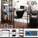 デスク3点セット【u-go.】シンプルスリムデザイン 収納付きパソコンデスクセット 【u-go.】ウーゴ/3点セットBタイプ(デスクW100+サイドワゴン+シェルフラック)
