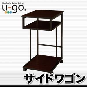 収納付きパソコンデスクセット 【u-go.】ウーゴ/サイドワゴン単品