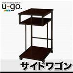 サイドワゴン【u-go.】シンプルスリムデザイン 収納付きパソコンデスク 【u-go.】ウーゴ/サイドワゴン単品