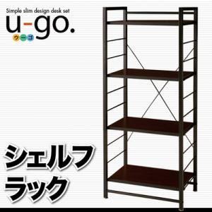 シェルフラック【u-go.】シンプルスリムデザイン 収納付きパソコンデスク 【u-go.】ウーゴ/シェルフラック単品