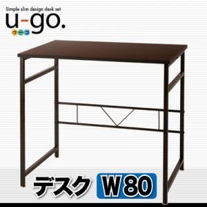 収納付きパソコンデスクセット 【u-go.】ウーゴ/デスク(W80)単品
