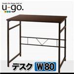 デスク【u-go.】シンプルスリムデザイン 収納付きパソコンデスク 【u-go.】ウーゴ/デスク(W80)単品