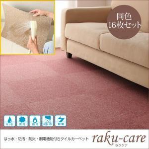 タイルカーペット 同色16枚入り【raku-care】ブラウン 撥水・防汚・防炎・制電機能付きタイルカーペット【raku-care】ラクケア