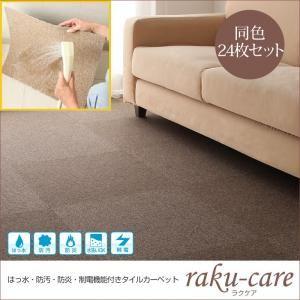 タイルカーペット 同色24枚入り【raku-care】ブラウン 撥水・防汚・防炎・制電機能付きタイルカーペット【raku-care】ラクケア - 拡大画像