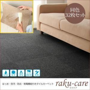 タイルカーペット 同色32枚入り【raku-care】ローズ 撥水・防汚・防炎・制電機能付きタイルカーペット【raku-care】ラクケア