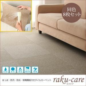タイルカーペット 同色8枚入り【raku-care】ブルー 撥水・防汚・防炎・制電機能付きタイルカーペット【raku-care】ラクケア