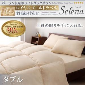【単品】掛け布団 ダブル【Selena】ブラウン ポーランド産ホワイトダックダウン ロイヤルゴールドラベル 羽毛掛け布団【Selena】セレナ - 拡大画像