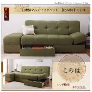 ソファーベッド ブラウン 日本製マルチソファベッド【konoha】このは