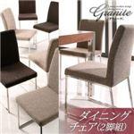 【テーブルなし】チェア2脚セット【Granite】ビターブラウン ラグジュアリーモダンデザインダイニングシリーズ【Granite】グラニータ/ダイニングチェア(2脚組)