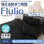 掛け布団7点セット ダブル 洗える2枚合わせ掛布団【Flulio】アイボリー 東洋紡素材「アルファイン(R)」&「コンフォロフト(R)」使用 洗える防ダニ布団【Flulio】フルリオ ベッドタイプ